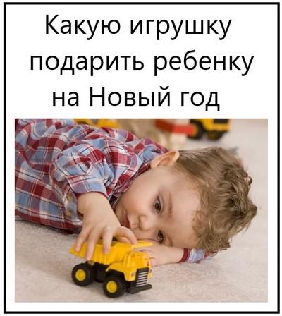 Какую игрушку подарить ребенку на Новый год