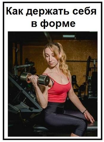 Как держать себя в форме