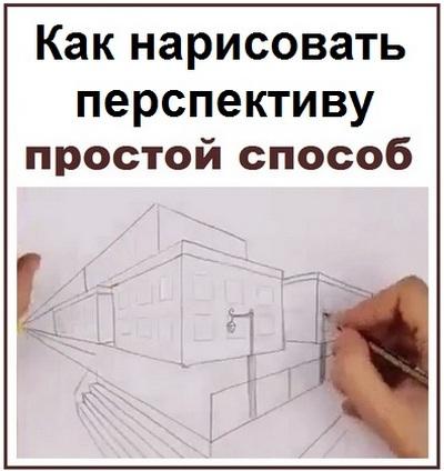 Как нарисовать перспективу
