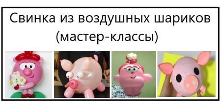Свинка из воздушных шариков (мастер-классы)