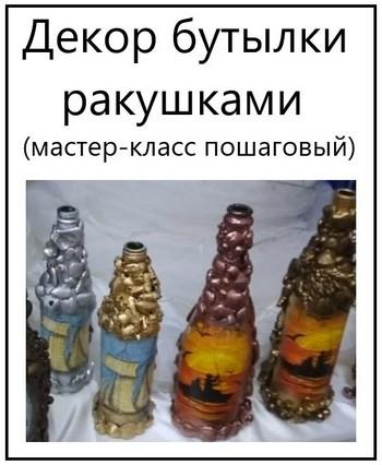 Декор бутылки ракушками