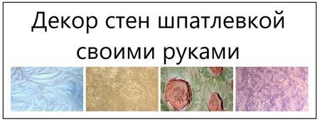 Шпатлевка