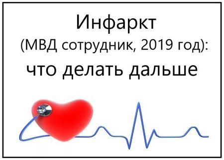 Инфаркт (МВД сотрудник, 2019 год)  что делать дальше