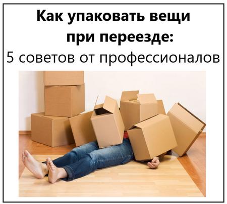Как упаковать вещи при переезде 5 советов от профессионалов