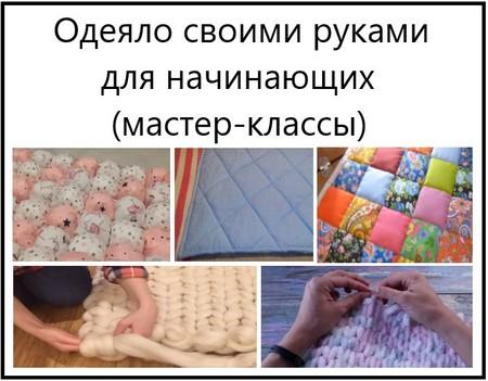 Одеяло своими руками для начинающих (мастер-классы)