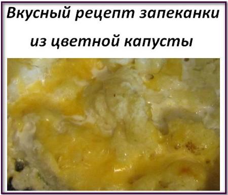 Вкусный рецепт запеканки из цветной капусты