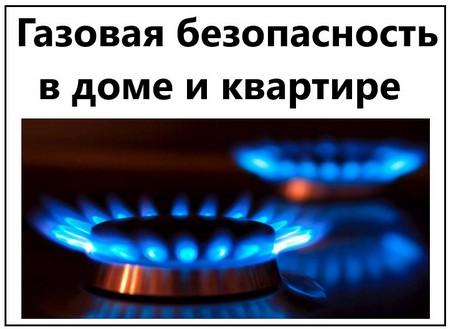 Газовая безопасность