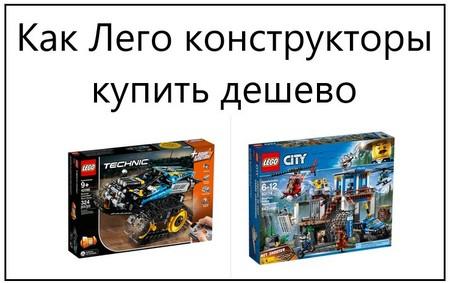 Как Лего конструкторы купить дешево