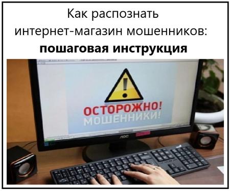 Как распознать интернет-магазин мошенников пошаговая инструкция