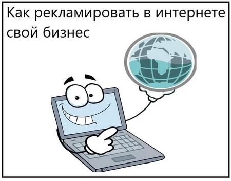 Как рекламировать в интернете свой бизнес