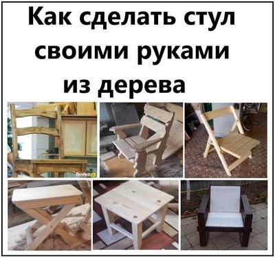 Как сделать стул своими руками из дерева