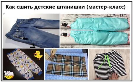 Как сшить детские штанишки (мастер-класс)
