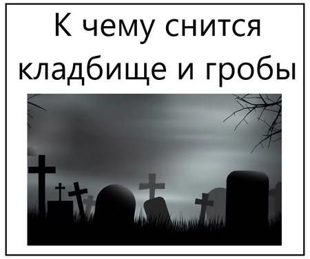 К чему снится кладбище и гробы