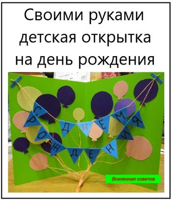 Своими руками детская открытка на день рождения