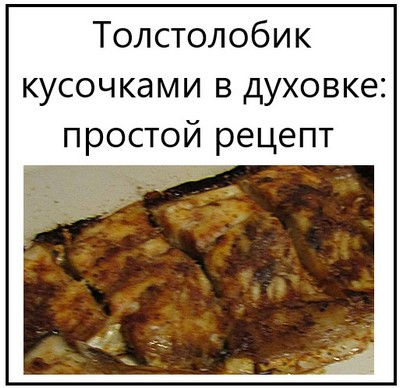 Толстолобик кусочками в духовке простой рецепт