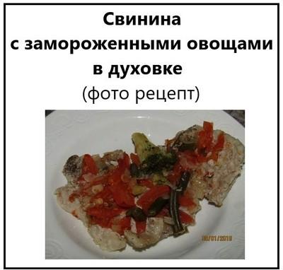 Свинина с замороженными овощами в духовке фото рецепт