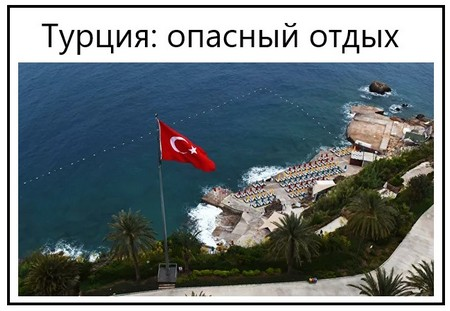 Турция опасный отдых