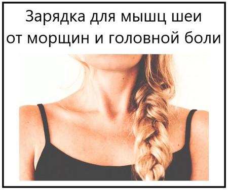 Зарядка для мышц шеи от морщин и головной боли