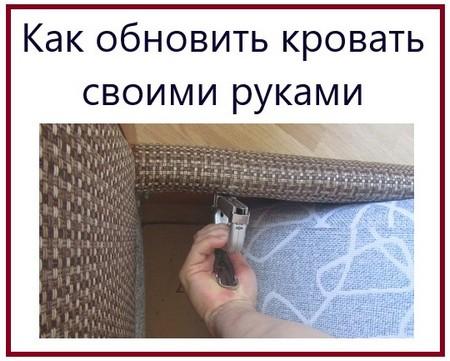 Как обновить кровать своими руками