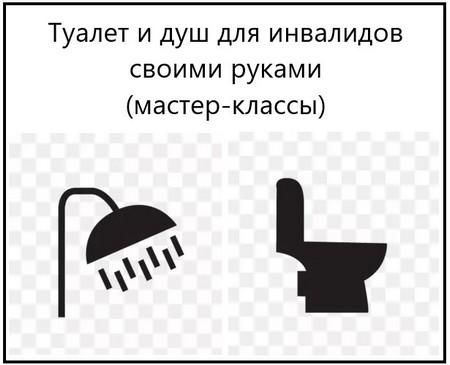 Туалет и душ для инвалидов своими руками (мастер-классы)