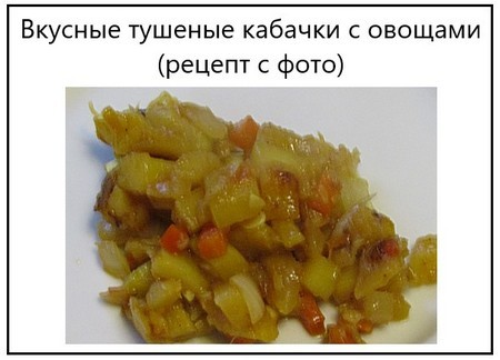 Вкусные тушеные кабачки с овощами рецепт с фото