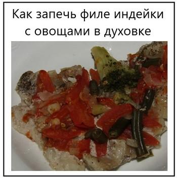 Как запечь филе индейки с овощами в духовке