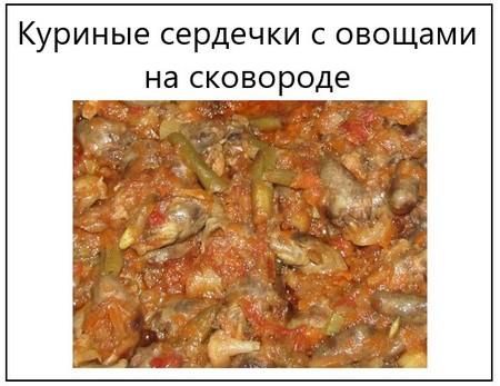 Куриные сердечки с овощами на сковороде