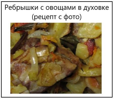 Ребрышки с овощами в духовке рецепт с фото