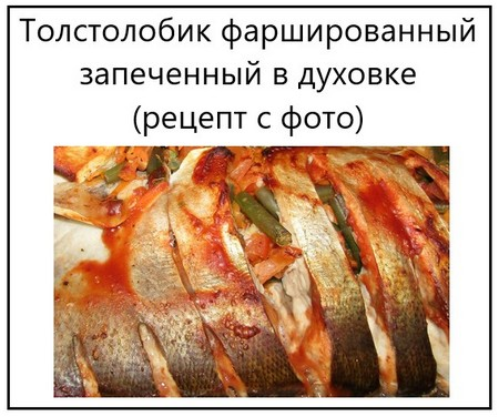 Толстолобик фаршированный запеченный в духовке (рецепт с фото)