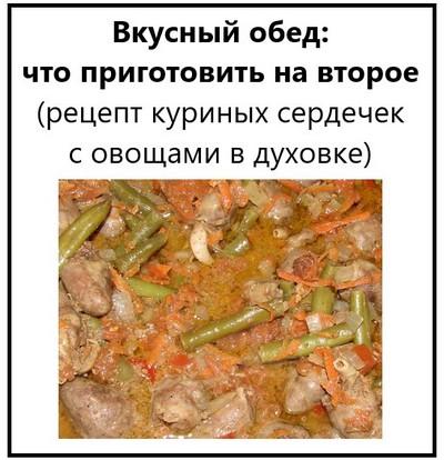 Вкусный обед что приготовить на второе (рецепт куриных сердечек с овощами в духовке)
