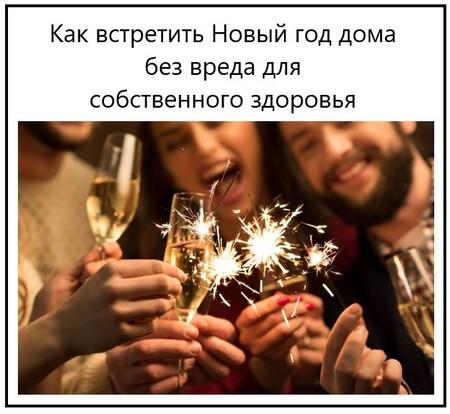 Как встретить Новый год дома без вреда для собственного здоровья