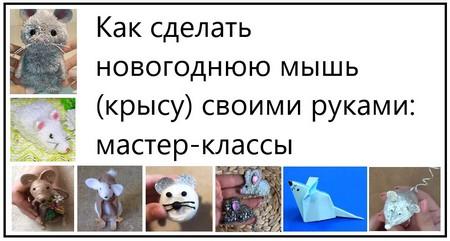 Как сделать новогоднюю мышь (крысу) своими руками мастер-классы