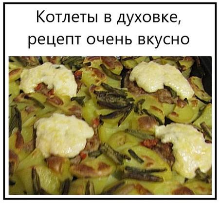 Котлеты в духовке, рецепт очень вкусно