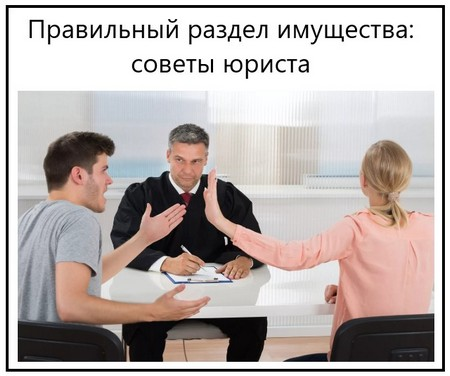 Правильный раздел имущества советы юриста