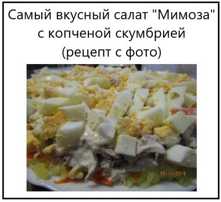 Самый вкусный салат Мимоза с копченой скумбрией (рецепт с фото)