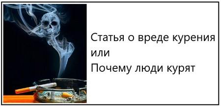 Статья о вреде курения или Почему люди курят