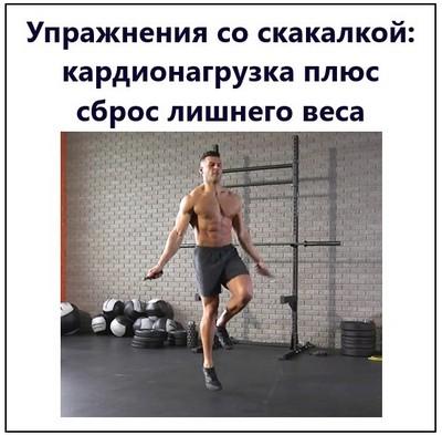 Упражнения со скакалкой кардионагрузка плюс сброс лишнего веса