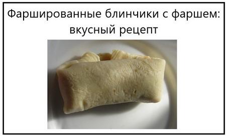 Фаршированные блинчики с фаршем вкусный рецепт