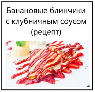 Банановые блинчики с клубничным соусом (рецепт)