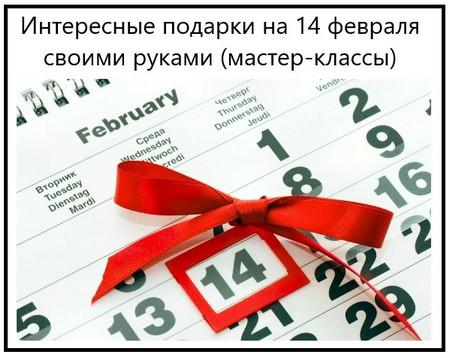 Интересные подарки на 14 февраля своими руками мастер-классы