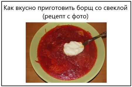 Как вкусно приготовить борщ со свеклой (рецепт с фото)