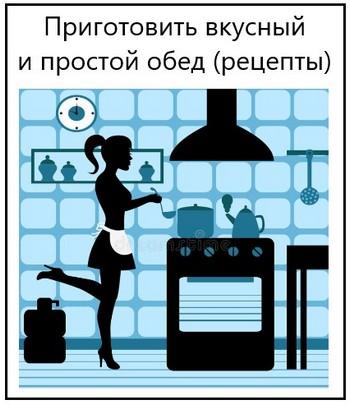 Приготовить вкусный и простой обед (рецепты)