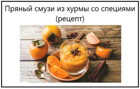 Пряный смузи из хурмы со специями (рецепт)