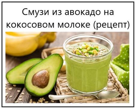 Смузи из авокадо на кокосовом молоке (рецепт)