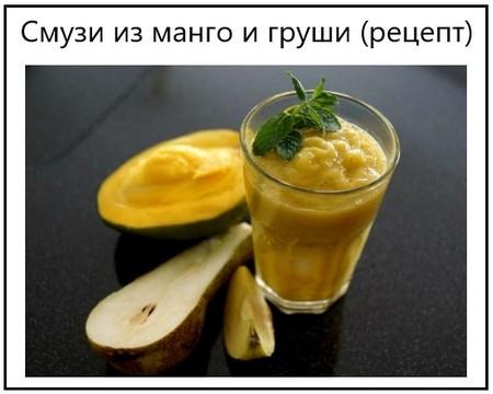Смузи из манго и груши рецепт