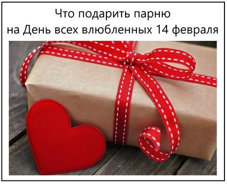 Что подарить парню на День всех влюбленных 14 февраля