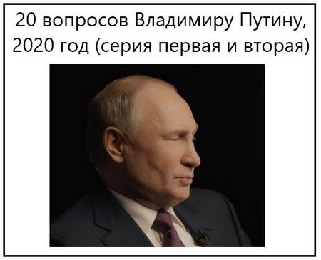 20 вопросов Владимиру Путину, 2020 год серия первая и вторая