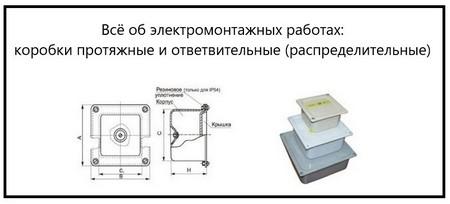 Всё об электромонтажных работах коробки протяжные и ответвительные (распределительные)