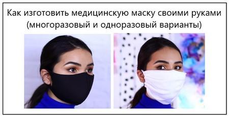 Как изготовить медицинскую маску своими руками (многоразовый и одноразовый варианты)