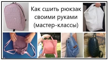 Как сшить рюкзак своими руками мастер-классы